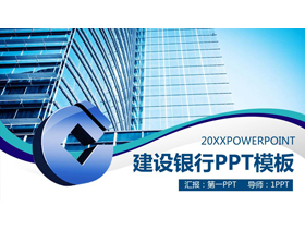 蓝色建筑背景的建设银行工作总结PPT模板