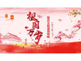 《祖国万岁》国庆节PPT模板下载