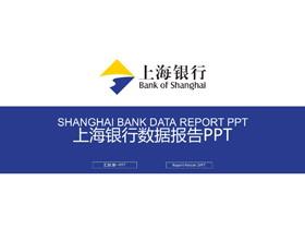 蓝黄搭配的上海银行数据报告PPT模板