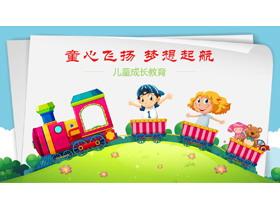 《童心飞扬,梦想起航》儿童培训PPT模板
