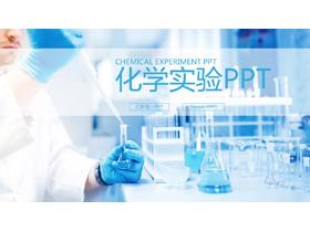 化学实验室PPT模板