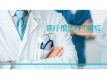 蓝色医疗医学报告PPT模板免费下载