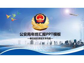 城市警徽背景的公安局工作总结汇报PPT模板