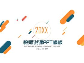 清新点彩风格教师公开课PPT模板