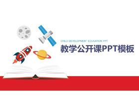 彩色扁平化教学公开课PPT模板