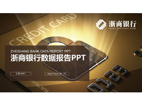 金色银行卡背景的浙商银行PPT模板