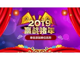 2019赢战猪年企业新年宣誓大会PPT模板