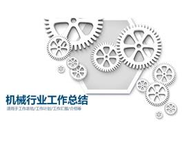 白色齿轮组背景的机械行业PPT模板