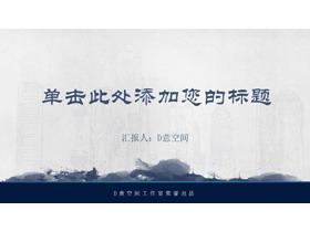 蓝色简洁水墨背景中国风PPT模板免费下载