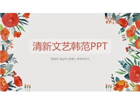 橙色水彩手绘花朵背景韩范艺术PPT模板免费下载