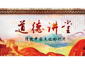 长城红飘带背景的中国风PPT模板