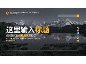 黑白雪山湖泊风景图片排版PPT模板