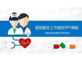 卡通医生护士背景的医院工作总结PPT模板