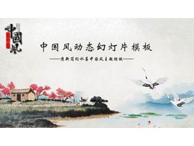 水墨村居仙鹤背景中国风PPT模板