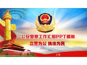 大气公安警察工作汇报PPT模板