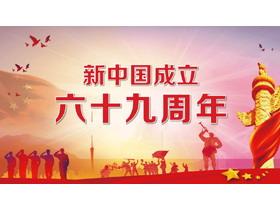 解放军华表五星红旗背景十一国庆节PPT模板