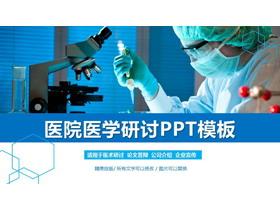 实验室里的医生PPT模板免费下载