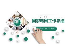 绿色简洁国家电网工作总结汇报PPT模板