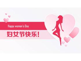 粉色女人剪影背景妇女节PPT模板