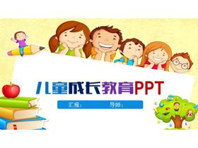 卡通小朋友背景的儿童成长教育PPT模板