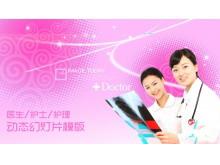 粉色医生护士护理PPT模板