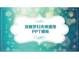 绿色朦胧光斑背景的梦幻风格PPT模板