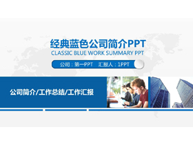 蓝色动态实用公司简介PPT模板