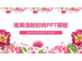 粉色唯美时尚花卉背景的艺术范PPT模板