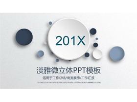 蓝色淡雅微立体年终工作总结PPT模板