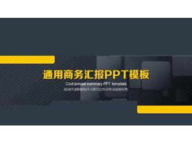 精致灰色商务总结汇报PPT模板