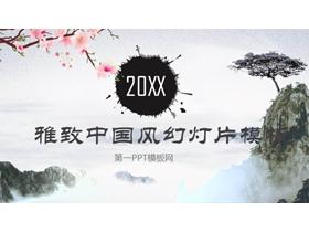 雅致山水画背景的中国风PPT模板
