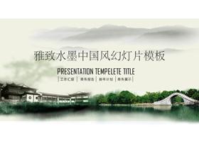 水墨江南建筑背景的中国风幻灯片模板