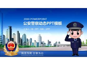城市建筑与卡通警察背景PPT模板