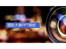 单反镜头背景的摄影大赛PPT模板