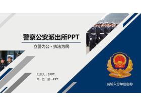警察公安派出所专用PPT模板