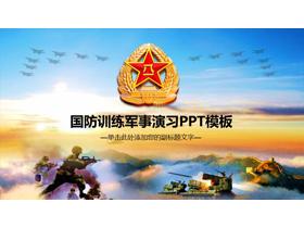 国防训练军事演习PPT模板