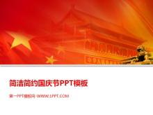简洁简约国庆节PPT模板