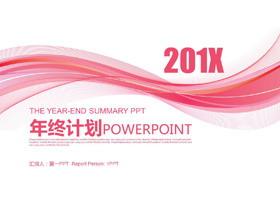 粉色线条时尚工作计划PPT模板