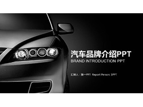 黑白汽车行业PPT模板