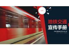 城市地铁交通宣传手册PPT模板