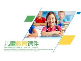 彩色清新儿童教育PPT模板