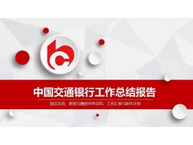 红色微立体中国交通银行工作总结汇报PPT模板