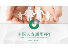 中国人寿保险通用工作汇报PPT模板