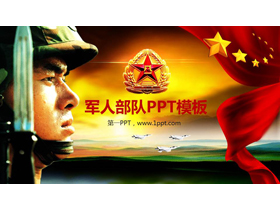 军人部队建军节PPT模板