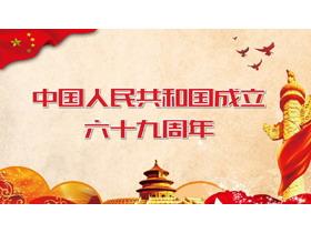 天坛华表背景的国庆节PPT模板