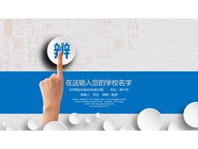 汉字背景的微立体毕业答辩PPT模板