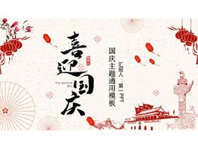 中国风设计喜迎国庆PPT模板