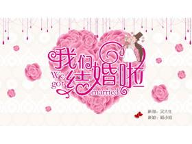 粉色浪漫《我们结婚啦》婚礼PPT相册模板
