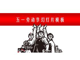 工农兵形象的五一劳动节PPT模板