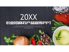 蔬菜农产品PPT模板